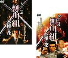 2パック【中古】DVD▼もう一つの柳川組 木槿の花(2枚セット)Vol 1、完結編▽レンタル落ち 全2巻 極道 任侠