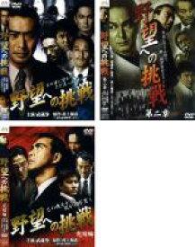 【中古】DVD▼野望への挑戦(3枚セット)第二章、完結編▽レンタル落ち 全3巻 極道 任侠