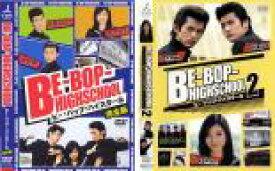 【送料無料】2パック【中古】DVD▼BE-BOP-HIGHSCHOOL ビー・バップ・ハイスクール 2004年・2005年(2枚セット)▽レンタル落ち 全2巻