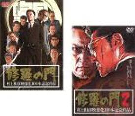 2パック【中古】DVD▼修羅の門(2枚セット)Vol 1、2▽レンタル落ち 全2巻 極道 任侠