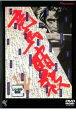 【中古】DVD▼竜馬暗殺▽レンタル落ち 時代劇