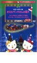 【中古】DVD▼サンリオDVDクリスマス・シリーズ ハローキティのきえたサンタさんの帽子▽レンタル落ち