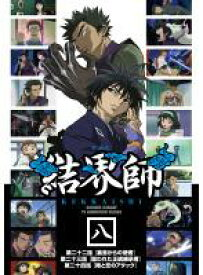 【中古】DVD▼結界師 八▽レンタル落ち