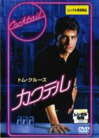 【中古】DVD▼カクテル【字幕】▽レンタル落ち