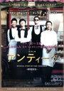 【中古】DVD▼アンティーク 西洋骨董洋菓子店▽レンタル落ち 韓国