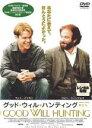 【中古】DVD▼グッド・ウィル・ハンティング 旅立ち▽レンタル落ち アカデミー賞