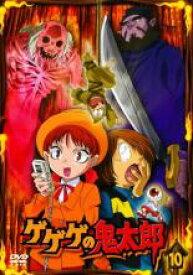 【中古】DVD▼ゲゲゲの鬼太郎 10 2007年TVアニメ版▽レンタル落ち