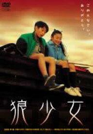 【中古】DVD▼狼少女▽レンタル落ち