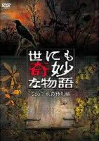 【中古】DVD▼世にも奇妙な物語 2008秋の特別編▽レンタル落ち ホラー