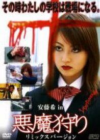 【中古】DVD▼悪魔狩り▽レンタル落ち ホラー