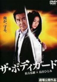 【中古】DVD▼ザ・ボディガード▽レンタル落ち 極道 任侠