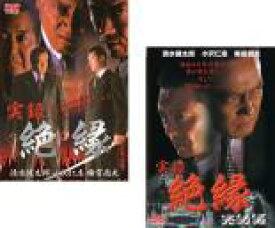 全巻セット2パック【中古】DVD▼実録 絶縁(2枚セット)1、完結編▽レンタル落ち 極道 任侠