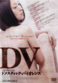 【中古】DVD▼DV ドメスティック・バイオレンス▽レンタル落ち