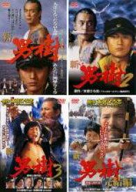 【中古】DVD▼新 男樹(4枚セット)Vol 1・2・3・完結編▽レンタル落ち 全4巻 極道 任侠