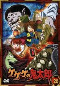 【中古】DVD▼ゲゲゲの鬼太郎 20(第54話〜第56話)2007年TVアニメ版▽レンタル落ち