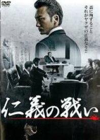 【中古】DVD▼仁義の戦い▽レンタル落ち 極道 任侠