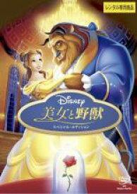 【中古】DVD▼美女と野獣 スペシャル・エディション▽レンタル落ち ディズニー