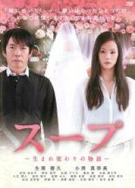 【中古】DVD▼スープ 生まれ変わりの物語▽レンタル落ち