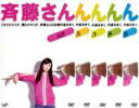 全巻セット【中古】DVD▼斉藤さん(5枚セット)第1話〜最終話▽レンタル落ち