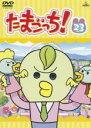 【中古】DVD▼たまごっち! 23(第179話〜第186話)▽レンタル落ち