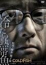 【中古】DVD▼冷たい熱帯魚▽レンタル落ち