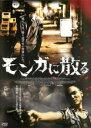 【中古】DVD▼モンガに散る▽レンタル落ち