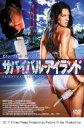 【中古】DVD▼サバイバル・アイランド【字幕】▽レンタル落ち