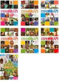 【送料無料】【中古】DVD▼こびと観察入門(7枚セット)▽レンタル落ち 全7巻