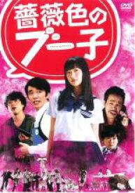 【中古】DVD▼薔薇色のブー子▽レンタル落ち