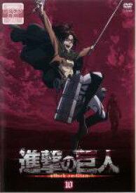 【中古】DVD▼進撃の巨人 10(第18話〜第19話)▽レンタル落ち