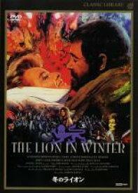 【中古】DVD▼冬のライオン【字幕】▽レンタル落ち アカデミー賞