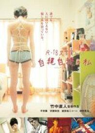 【中古】DVD▼R-18文学賞 1 自縄自縛の私▽レンタル落ち