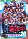 【中古】DVD▼逃走中 20 run for money 大江戸シンデレラ編▽レンタル落ち