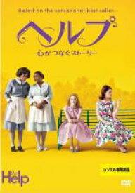 【中古】DVD▼ヘルプ 心がつなぐストーリー▽レンタル落ち アカデミー賞