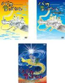 全巻セット【中古】DVD▼バカ昔ばなし(3枚セット)1、2、劇場版 じじいウォーズ▽レンタル落ち