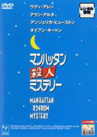 【中古】DVD▼マンハッタン殺人ミステリー【字幕】▽レンタル落ち