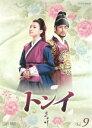 【中古】DVD▼トンイ 9(第17回〜第18回)▽レンタル落ち 韓国
