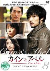 【中古】DVD▼カインとアベル 8(第15話〜第16話)▽レンタル落ち 韓国