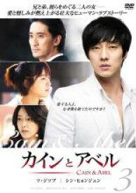 【中古】DVD▼カインとアベル 3(第5話〜第6話)▽レンタル落ち 韓国