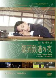 【中古】DVD▼銀河鉄道の夜▽レンタル落ち