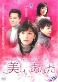 【中古】DVD▼美しいあなた 29(第113話〜第116話)【字幕】▽レンタル落ち 韓国