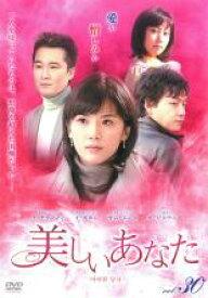 【中古】DVD▼美しいあなた 30(第117話〜第120話)【字幕】▽レンタル落ち 韓国
