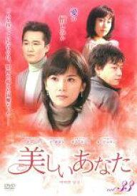【中古】DVD▼美しいあなた 33(第129話〜第132話)【字幕】▽レンタル落ち 韓国