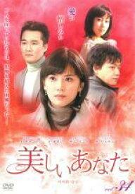 【中古】DVD▼美しいあなた 34(第133話〜第136話)【字幕】▽レンタル落ち 韓国