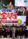 【中古】DVD▼3年B組金八先生 第6シリーズ 4(第8話〜第10話)▽レンタル落ち