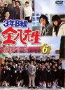 【中古】DVD▼3年B組金八先生 第6シリーズ 6(第13話〜第15話)▽レンタル落ち