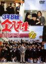 【中古】DVD▼3年B組金八先生 第6シリーズ 7(第16話〜第18話)▽レンタル落ち