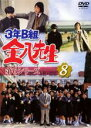 【中古】DVD▼3年B組金八先生 第6シリーズ 8(第19話〜第21話)▽レンタル落ち