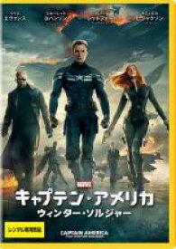 【中古】DVD▼キャプテン・アメリカ ウィンター・ソルジャー▽レンタル落ち