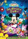 【バーゲンセール】【中古】DVD▼ミッキーマウス クラブハウス ふしぎのくにのミッキー▽レンタル落ち ディズニー
